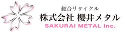 株式会社 櫻井メタル
